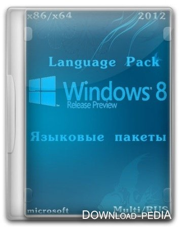 Windows 8 Release Preview Language Pack/�������� ������ ���������� x86/x64/MUI (Multi/RUS)