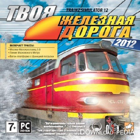 Trainz 2012:- Твоя немного железная проезжая часть / Trainz Simulator. 12 (2012/RUS/ENG)