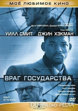 ���� ������ / Enemy of the State (1998) DVDRip