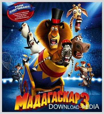 Мадагаскар 3 / Madagascar 3: Europe's Most Wanted (2012) / TS
