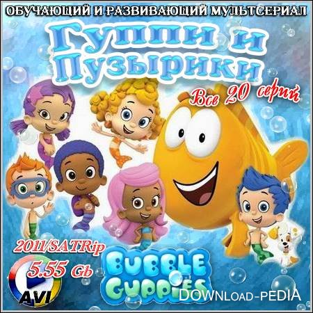 ����� � �������� : Bubble Guppies - ��� 20 ����� (2011/SATRip)