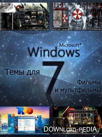 ���� ��� Windows 7 - ����������� � ����������� (27 ��.)