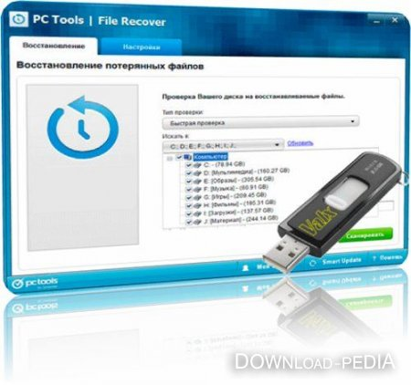 PC Tools File Recover 9.0.1.221 Rus Portable by Valx