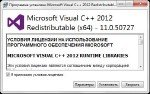 Microsoft Visual C++ 2012 Final (2012)