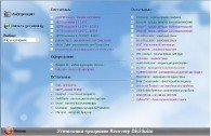 Recovery DiskSuite v2012.09 USB-����������� ������ DVD (21.09.12 )