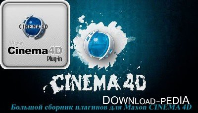 ������� ������� �������� ��� Maxon CINEMA 4D - Plugins Pack [2012, �������+ English]