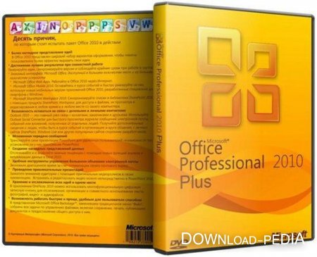 Microsoft Office 2010 Professional Plus SP1 Volume DG Win&Soft 2012.09 x86 (ENG/RUS/UKR)