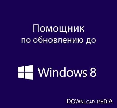 �������� �� ���������� �� Windows 8 v6.2.9200.16384 (ML/RUS) 2012 Portable