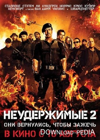 ���������� ����������� 2 / The Expendables 2 (2012/DVDRip/1400mb)