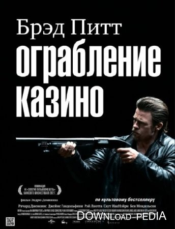 Ограбление казино / Killing Them Softly (2012/CAMRip)