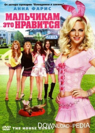 ��������� ��� �������� / The House Bunny (2008) DVDRip-AVC
