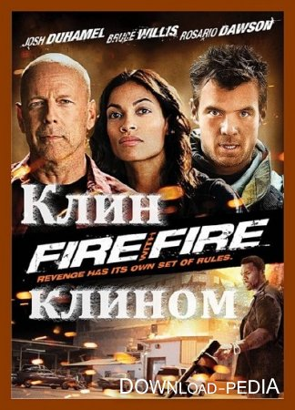 Клин клином / Fire with Fire (2012/HDRip)
