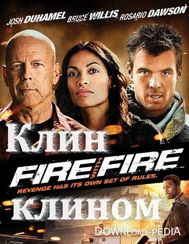 Клин клином / Fire with Fire (2012) HDRip