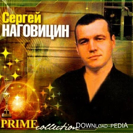 Сергей Наговицин - Prime collection (1992-2006)