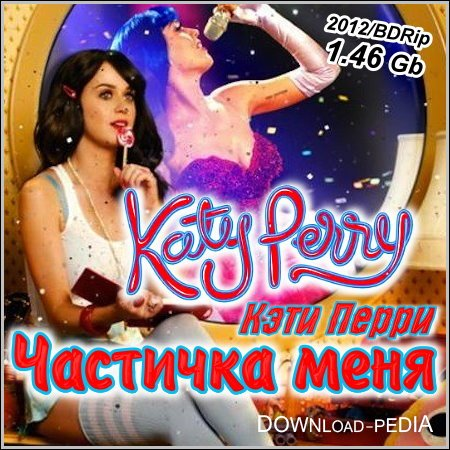 ���� �����. �������� ���� : Katy Perry. Part of Me (2012/BDRip)