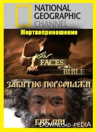 ������� ��������� ������. ���������������� / Lost Face of the Bible (2012) IPTVRip