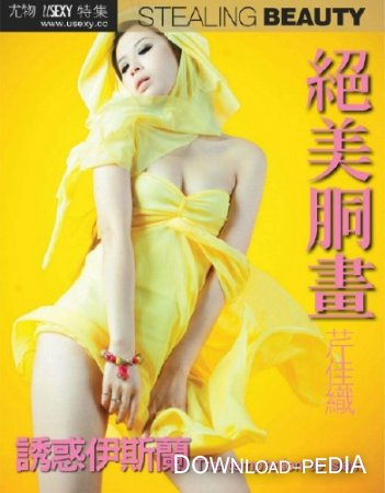 USEXY Special Edition Taiwan - #59 Stealing Beauty / 2013