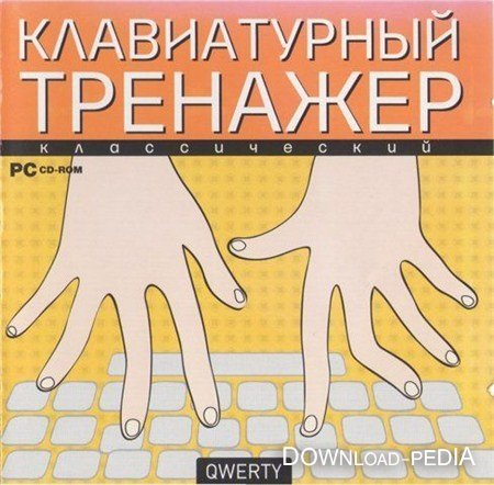 Qwerty 1.06-7.11.06 (RUS)