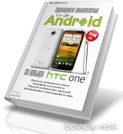 ����������� ���������� ����� Android 4 �� ������ HTC One X (2013) PDF