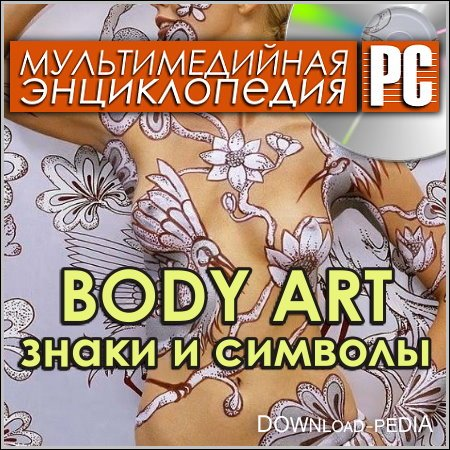 Body Art. ����� � ����� - �������������� ������������ (PC/Rus)