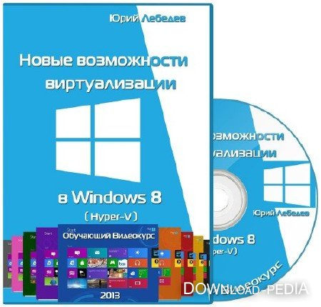 ������ ���������� ������������� � Windows 8 (Hyper-V). ��������� ��������� (2013)