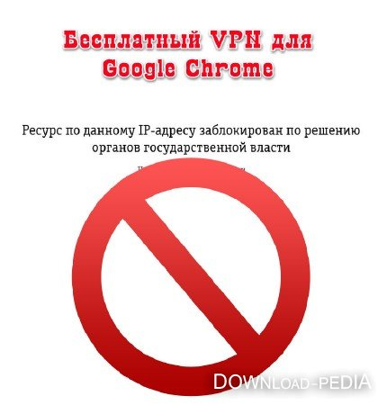 Даровой VPN для Google Chrome (2013)