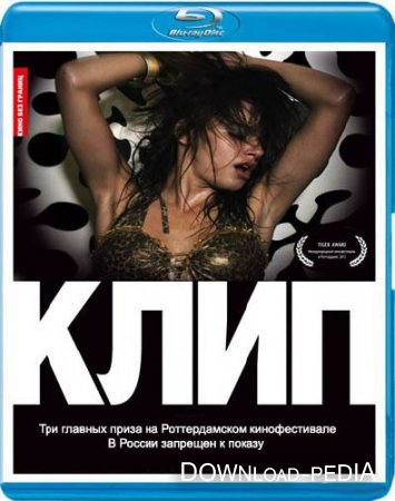 Клип / Klip / Clip (2012/BDRip/3.53 GB)
