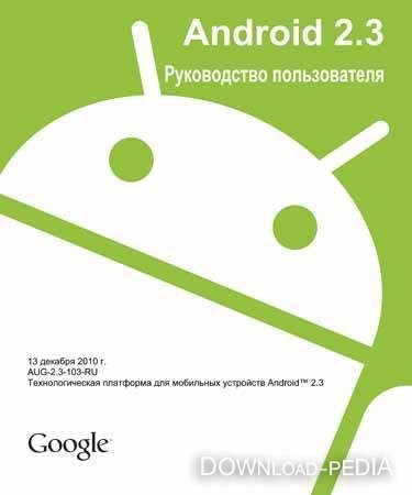 Android 2.3. ���������� ����� (2010)