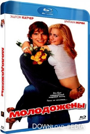 Новобрачные / Just Married (2003) BDRip-AVC