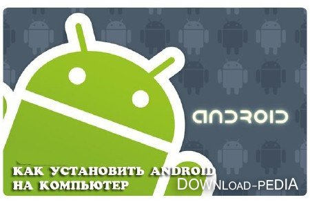 ����� ���������� ���������� Android �� ��������� (2013)