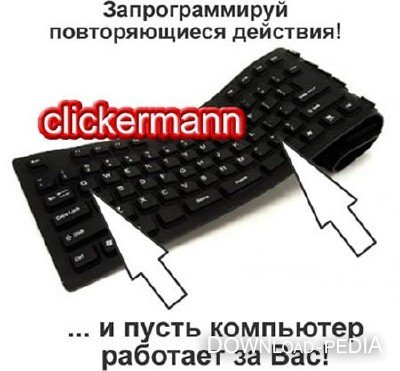 Clickermann 4.9.005 Rus Portable