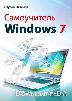 Самоучитель Windows 7 (2010)